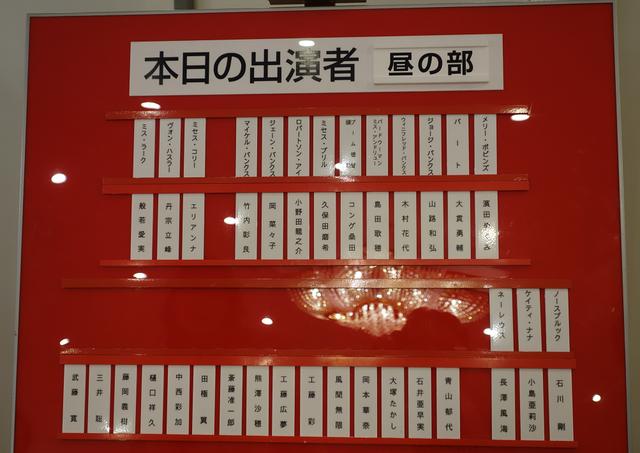 5月29日昼公演キャスト表.png
