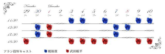 イノサン公演スケジュール.JPG