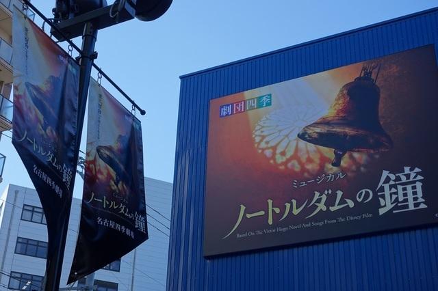 ノートルダムの鐘名古屋公演第1回トークイベント.jpg