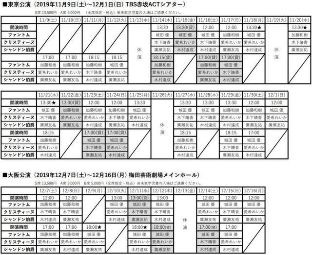 ファントムキャストスケジュール.JPG