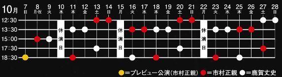 ミュージカル生きる.JPG