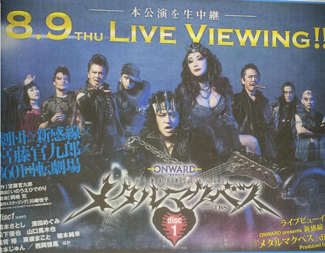 新感線☆RS『メタルマクベス』disc1ライブビューイング