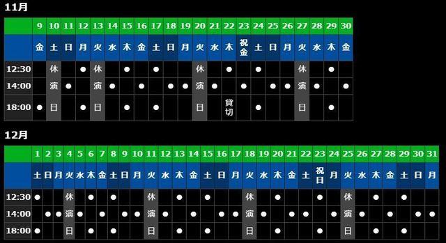メタルマクベススケジュール.JPG