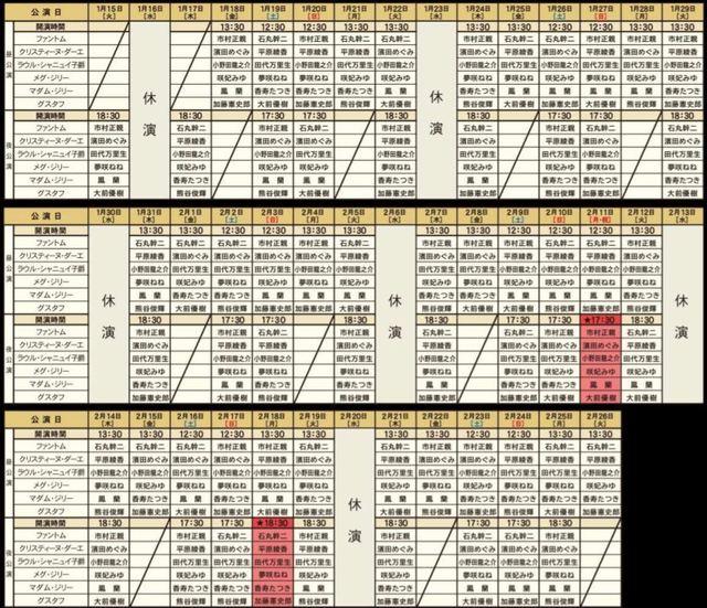 ラブネバ―ダイキャストスケジュール.JPG