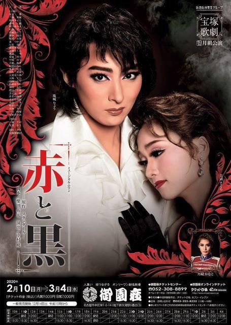 月組御園座公演赤と黒.JPG